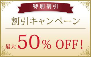オンライン予約限定 直近2週間ご利用で50%OFF!