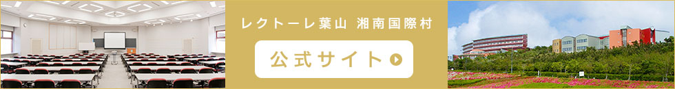 レクトーレ葉山 湘南国際村 公式サイトへ
